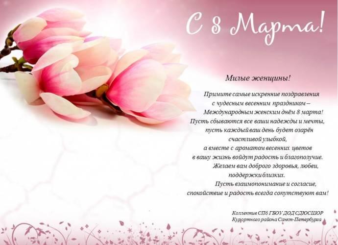 СПб ГБОУ ДОД СДЮСШОР Курортного района поздравляет с 8 марта